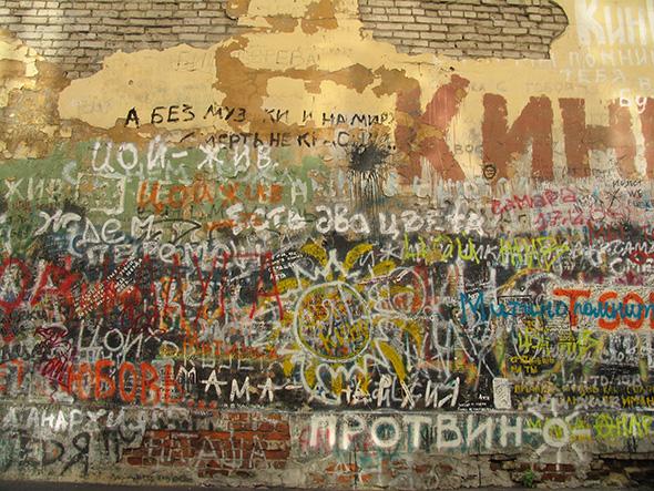Mural graffiti en la calle Arbat de Moscú. Foto (c) Cristina Bauzá de Mirabó
