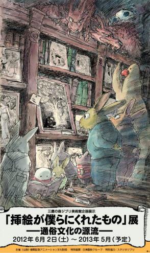 """Exposición Andrew Lang """"The Gift of Illustrations ― A Source of Popular Culture"""" en el Museo Ghibli de Mitaka - Tu Gran Viaje"""